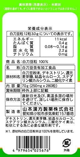 山本漢方製薬 白刀豆粒100%の商品画像3