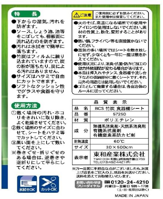 東和産業(とうわさんぎょう)BCS 竹炭 食器棚シートの商品画像4
