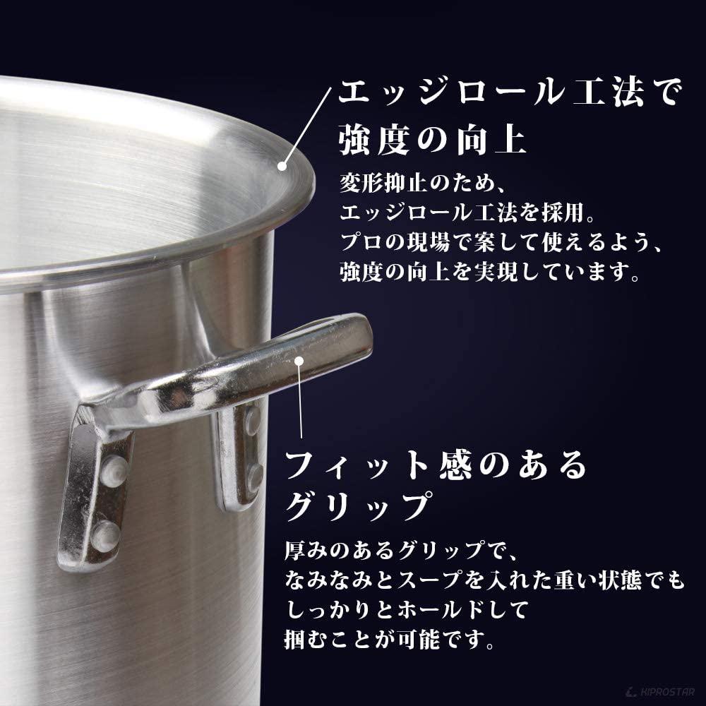 KIPROSTAR(キプロスター) IH対応業務用アルミ寸胴鍋(蓋付)の商品画像5