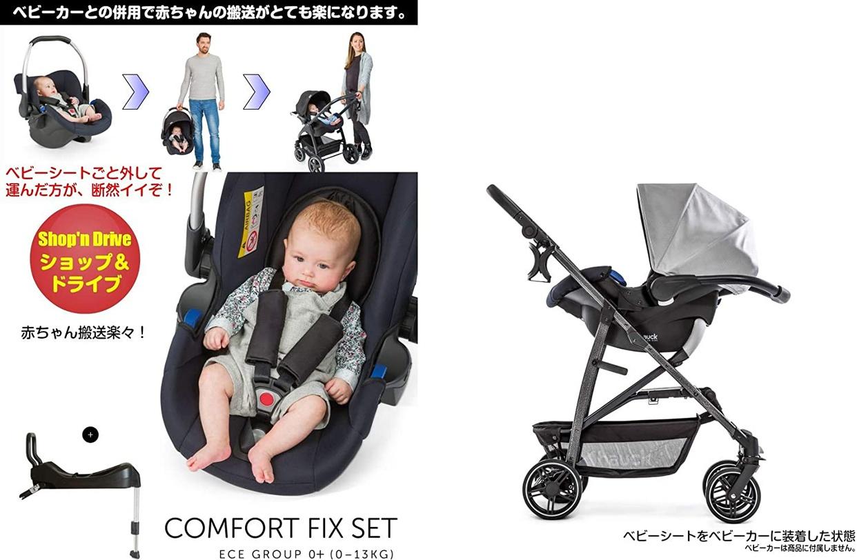Comfort(コンフォート) コンフォートフィックスセットの商品画像8