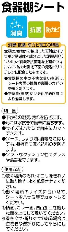 東和産業(TOWA) 敷きズレしにくい食器棚シートの商品画像3