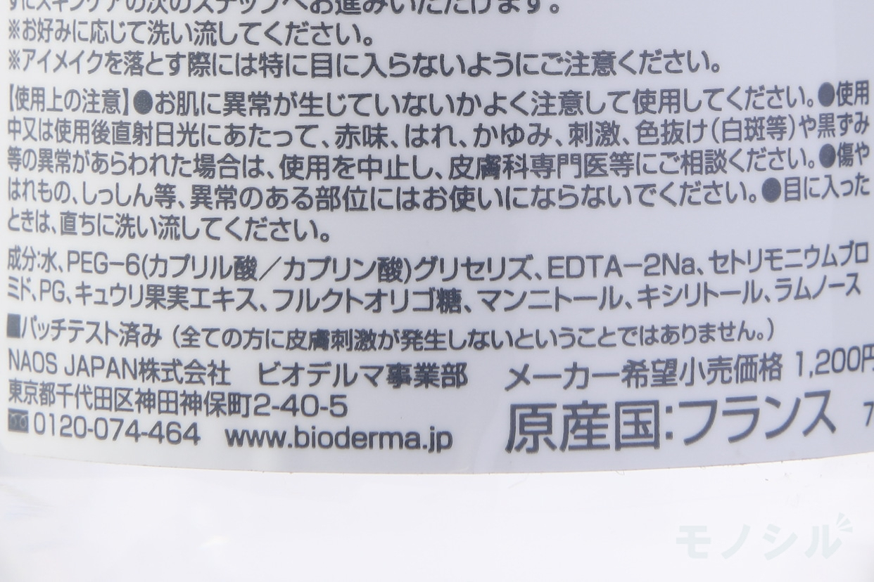 BIODERMA(ビオデルマ) サンシビオ エイチツーオー Dの商品画像3 商品パッケージの成分表