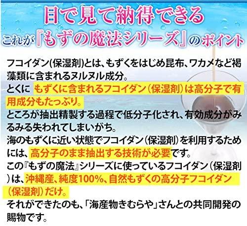 水橋保寿堂製薬 もずの魔法シャンプーの商品画像5