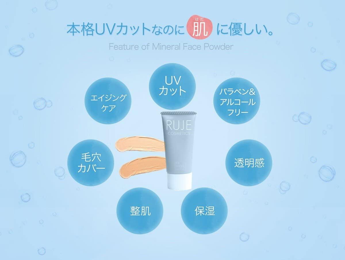 RUJE(ルジェ) BBジェルクリームの商品画像3