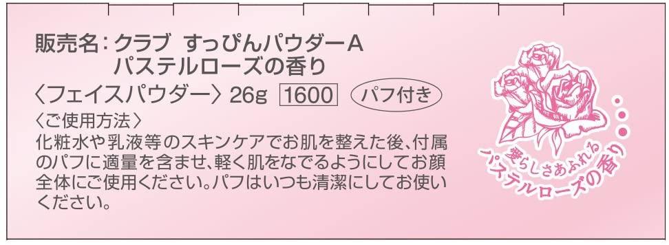 CLUB(クラブ)すっぴんパウダーの商品画像10