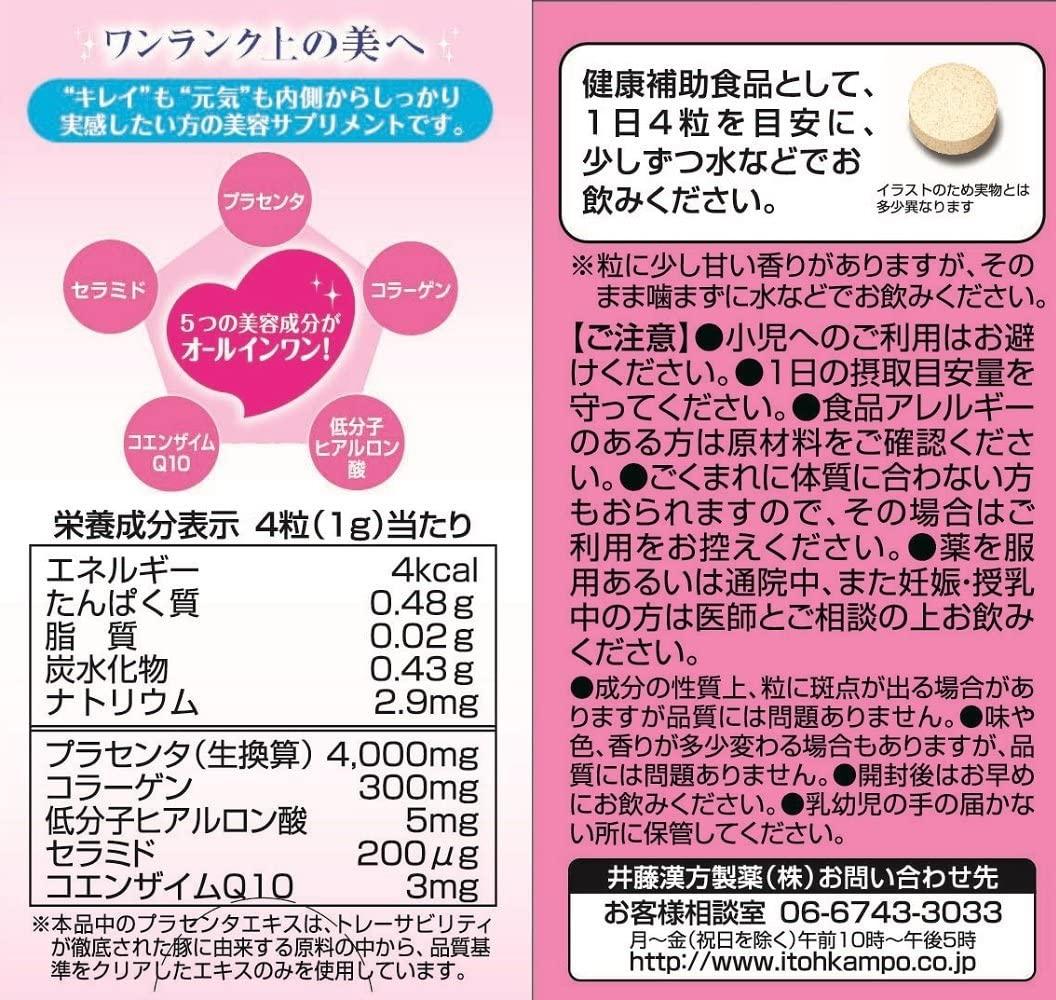 井藤漢方製薬 エクスプラセンタ 粒タイプの商品画像4