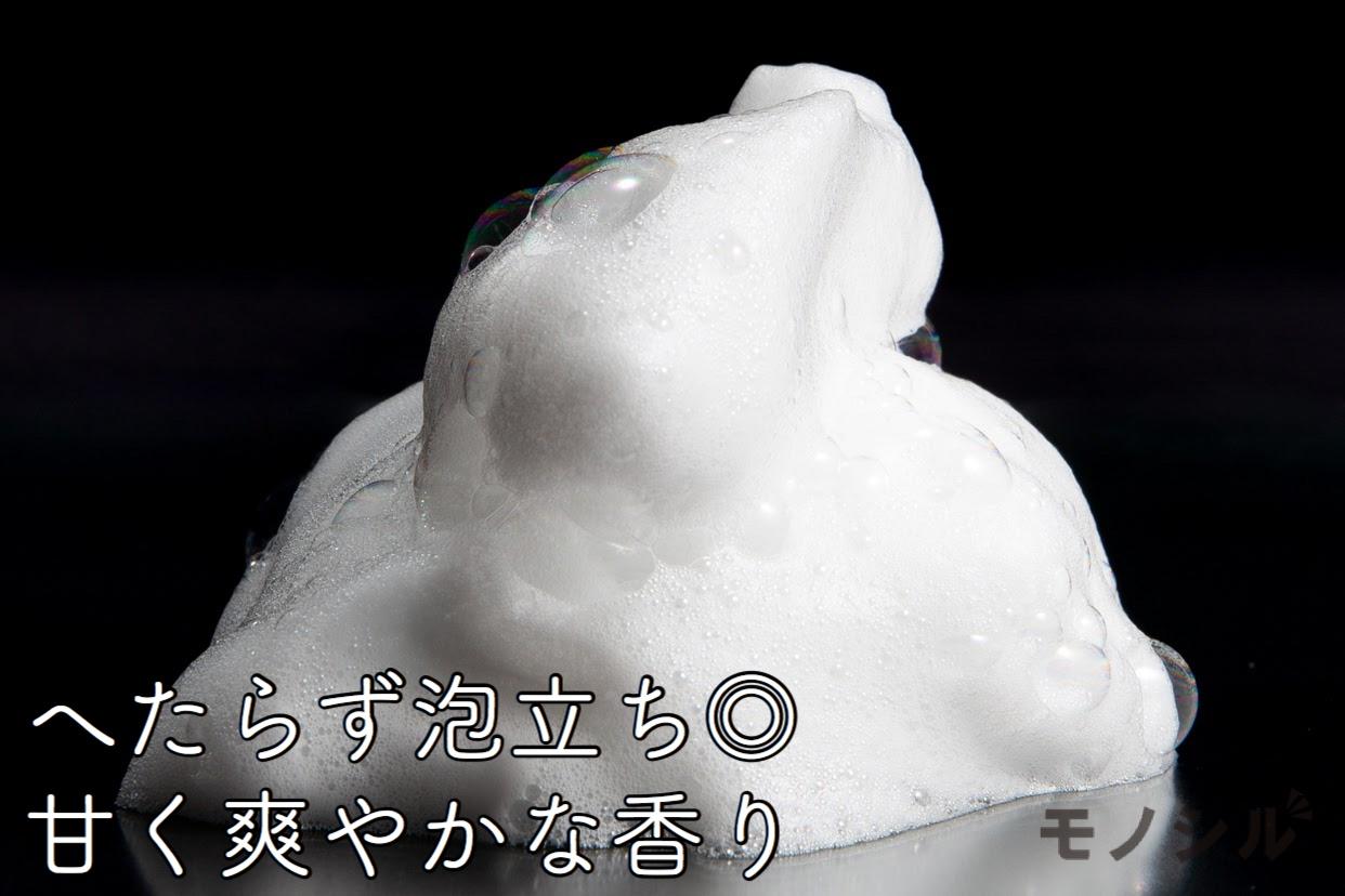 BOTANIST(ボタニスト) ボタニカルスカルプシャンプーの商品の泡立ち