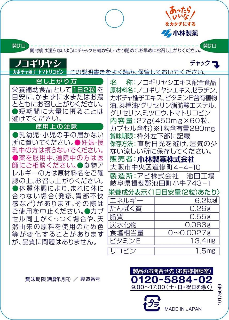 小林製薬(コバヤシセイヤク) ノコギリヤシの商品画像2