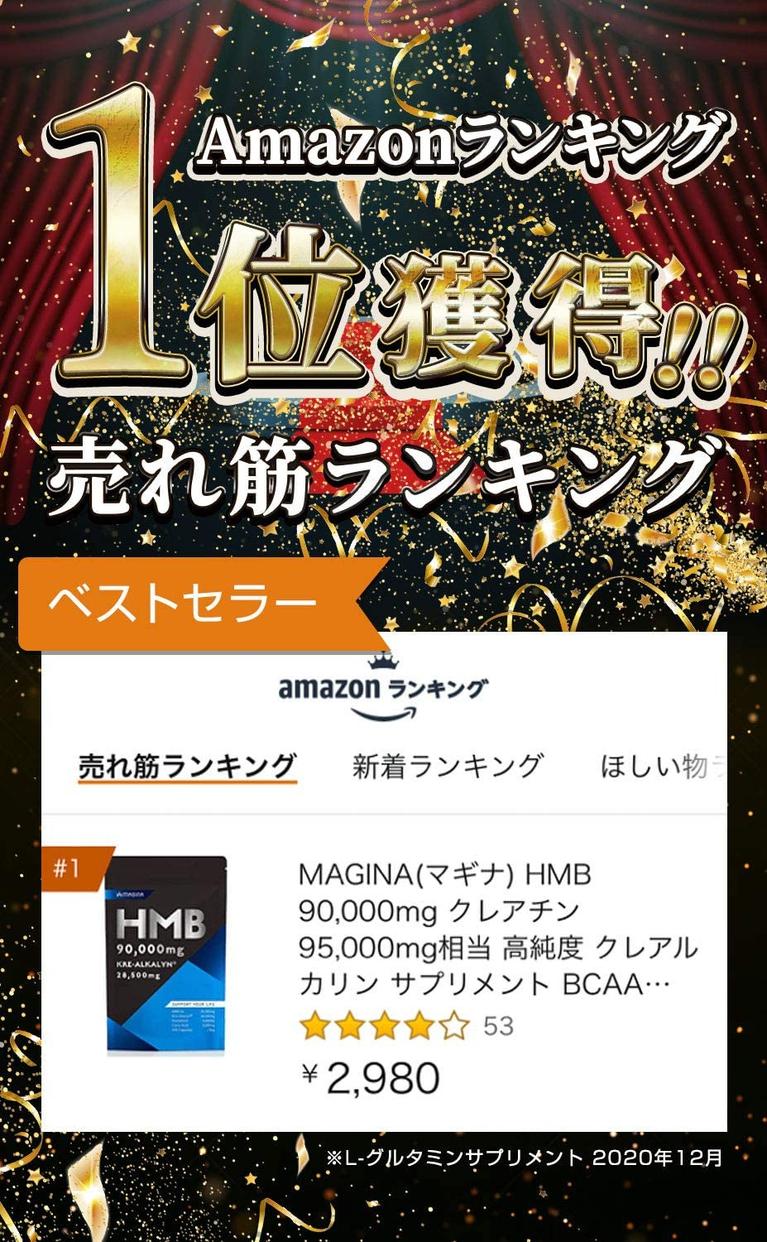 MAGINA(マギナ) HMBの商品画像2