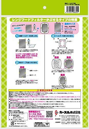 新北九州工業(きたきゅうしゅうこうぎょう)簡換ボーイ かぶせてレンジフード用フィルター 3枚入 F883-3Wの商品画像2