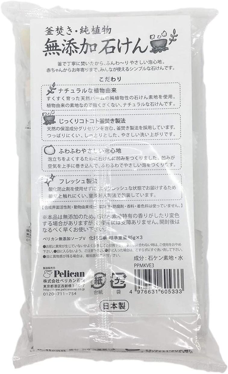 ペリカン石鹸(PELICAN SOAP) 釜焚き・純植物 無添加石けんの商品画像2