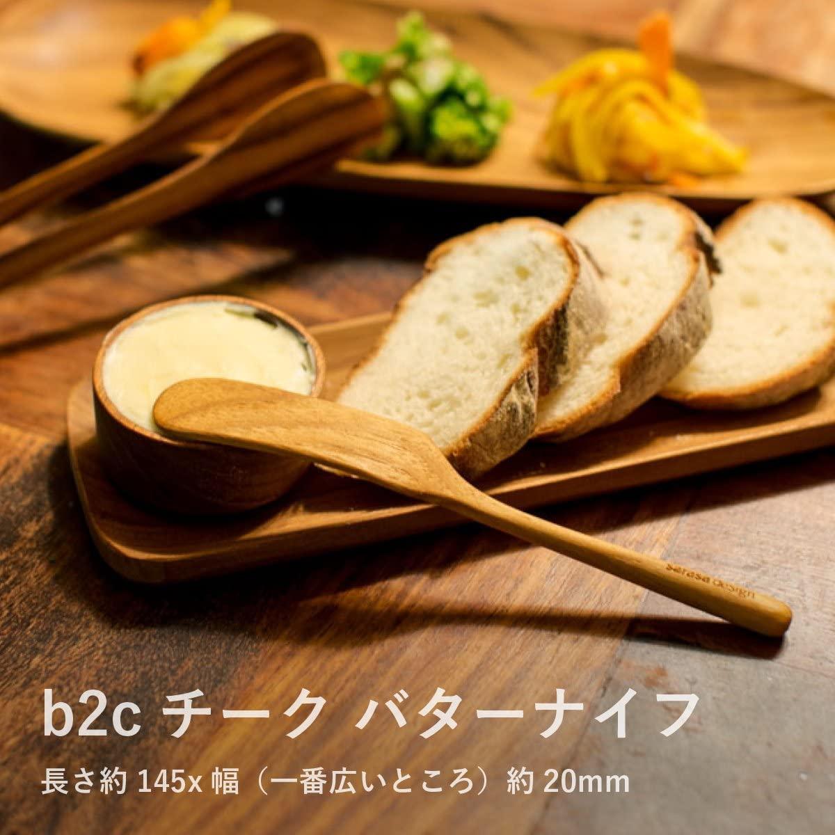 sarasa design(サラサデザイン)tw023/b2cチーク バターナイフ 145mmの商品画像2
