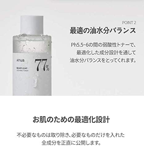Anua(アヌア) ハートリーフ77%スージングトナーの商品画像3
