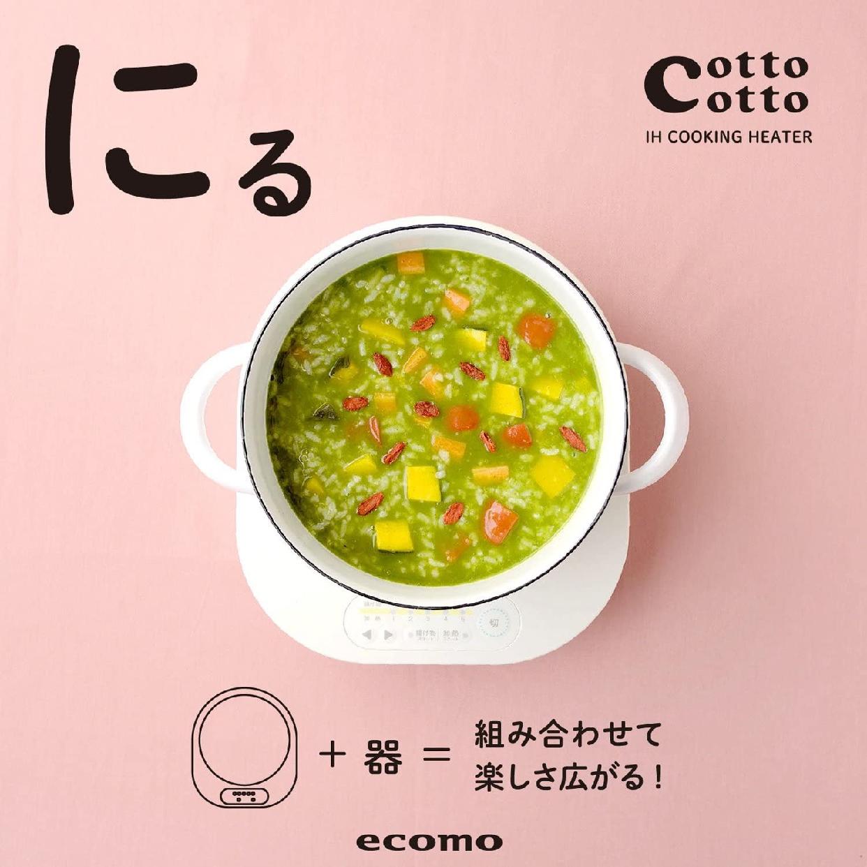 cotto cotto(コットコット) IHにるセット ホワイト(WT) AIM-CT101の商品画像5