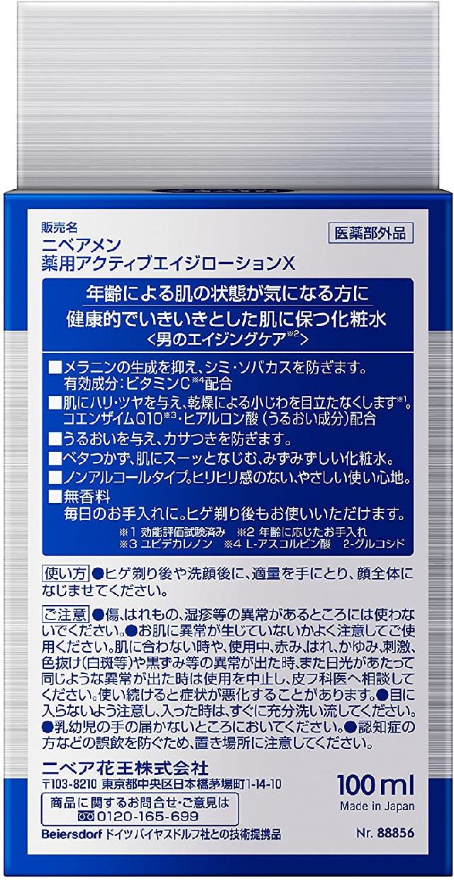 NIVEA MEN(ニベアメン)アクティブエイジローションの商品画像4