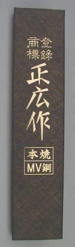 正広作(マサヒロサク) MV-本焼 ペテー120mm 14802の商品画像3