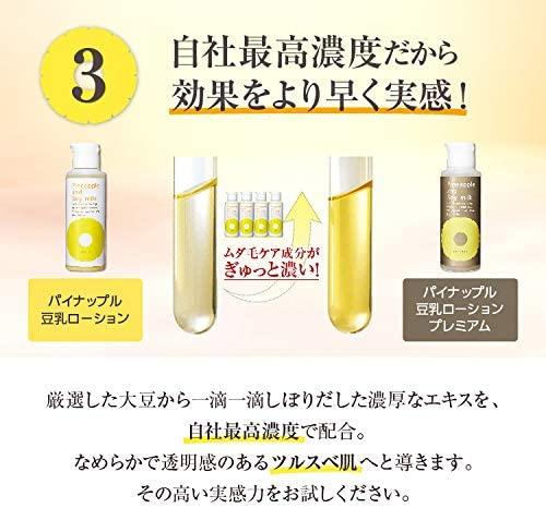 鈴木ハーブ研究所 パイナップル豆乳ローションプレミアムの商品画像6
