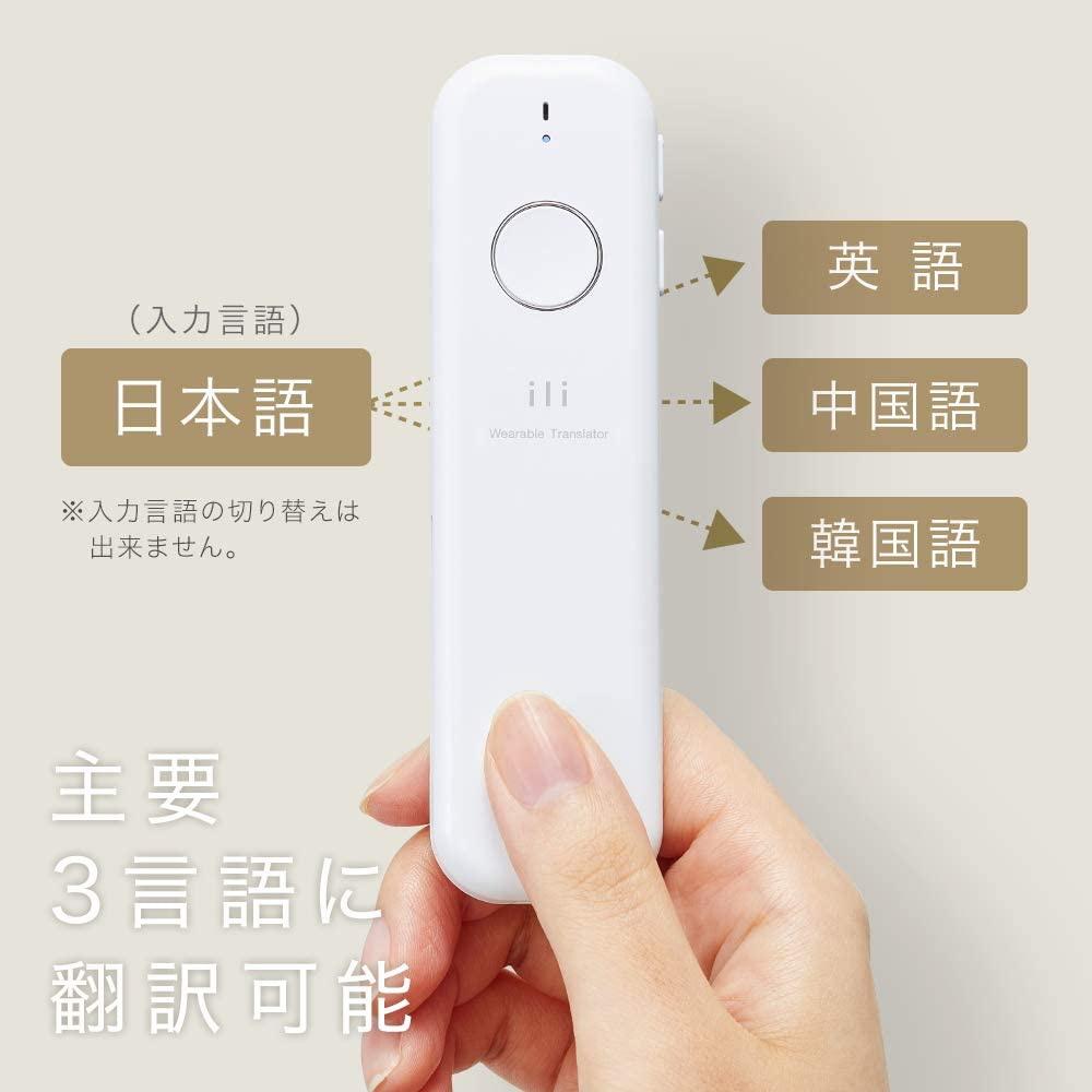 ili(イリー) オフライン音声翻訳機の商品画像2
