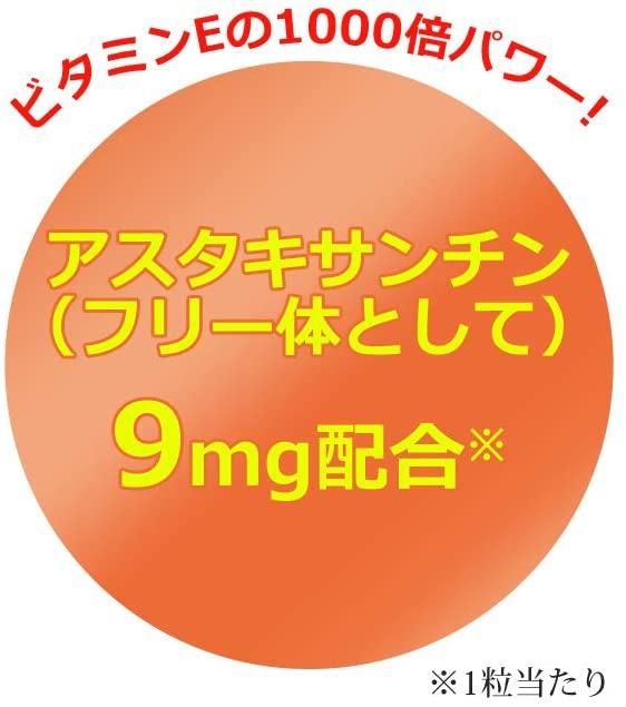 DHC(ディーエイチシー) アスタキサンチンの商品画像4