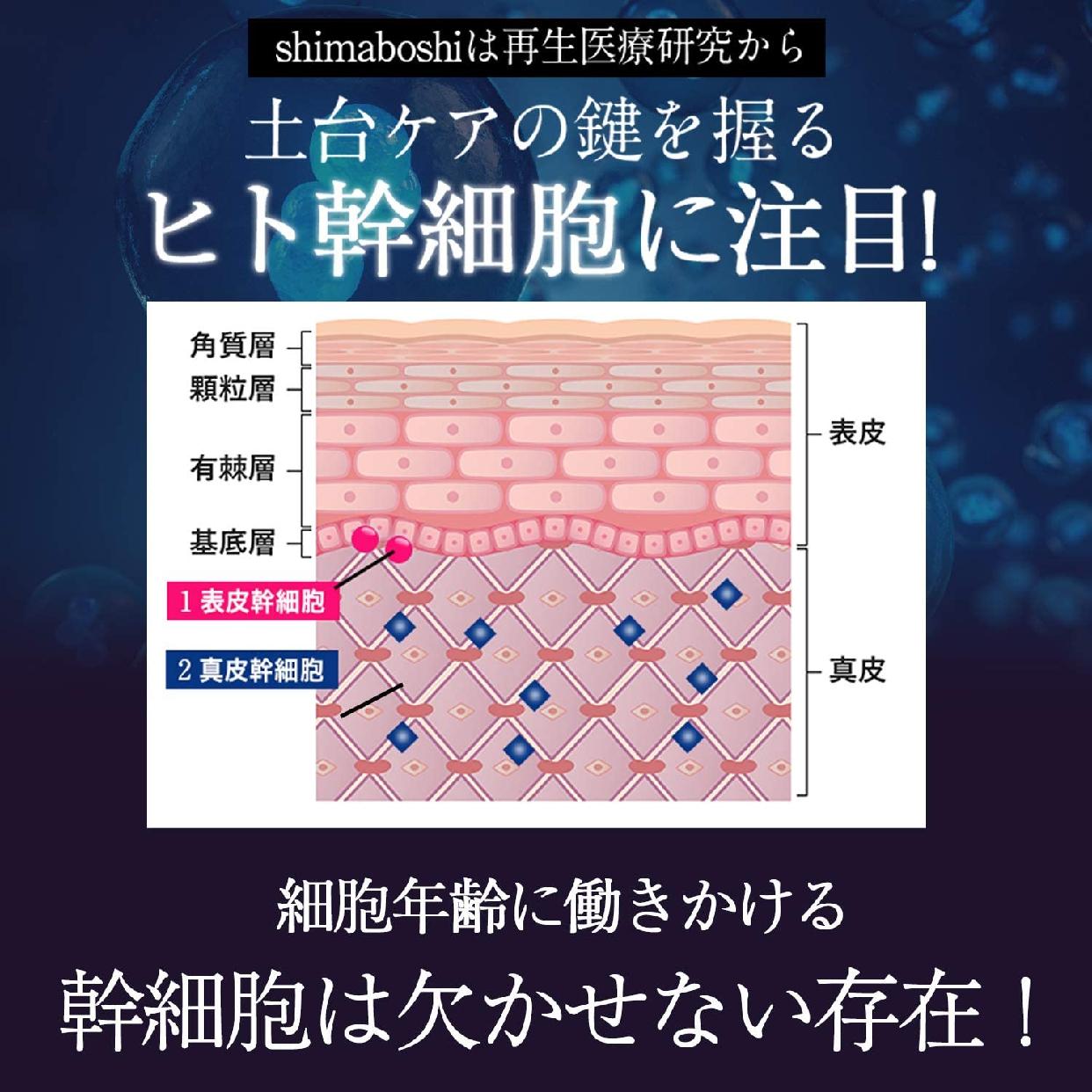 shimaboshi(シマボシ) レストレーションセラムの商品画像3