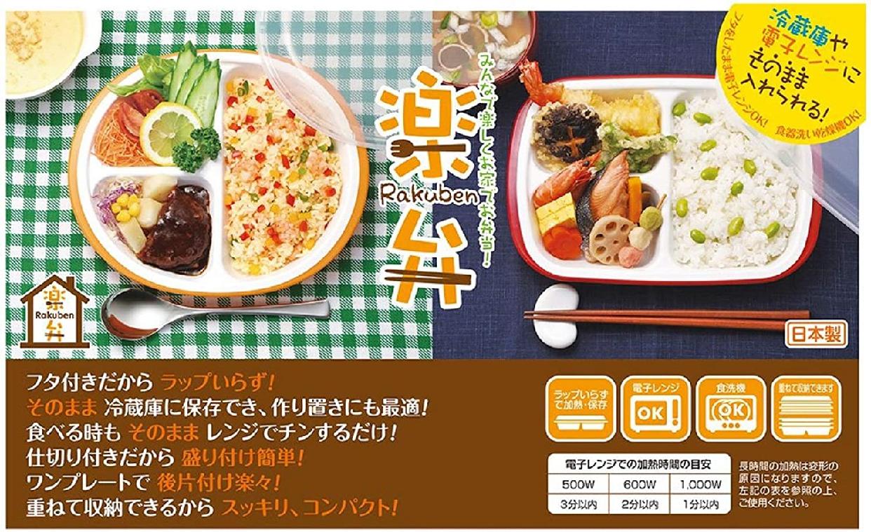 楽弁(Rakuben) フタ付ランチプレート(角)朱 348881の商品画像3