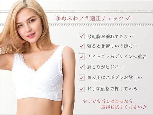 MIU LADY(エムアイユー レディ)ゆめふわブラの商品画像8