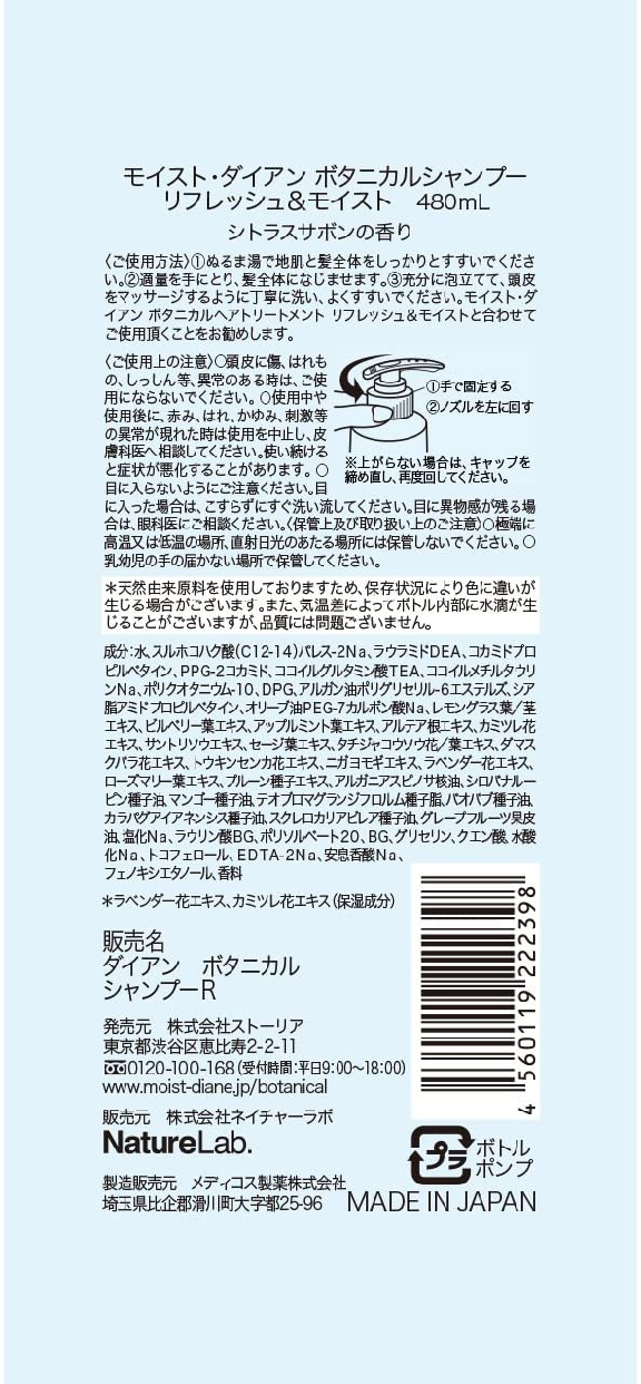 Moist Diane BOTANICAL(モイスト ダイアン ボタニカル)リフレッシュ&モイスト シャンプーの商品画像6