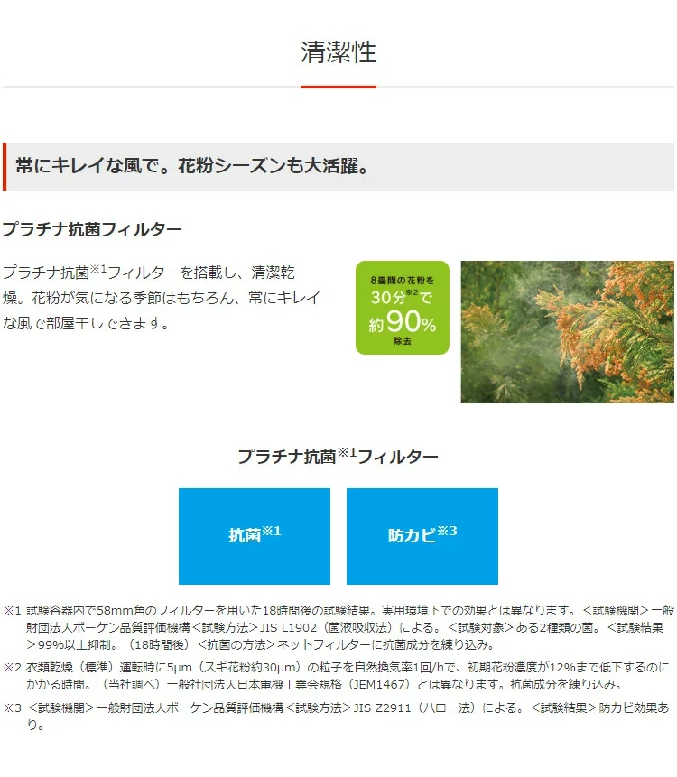 三菱電機(MITSUBISHI ELECTRIC) 衣類乾燥除湿機サラリ MJ-M100PXの商品画像9