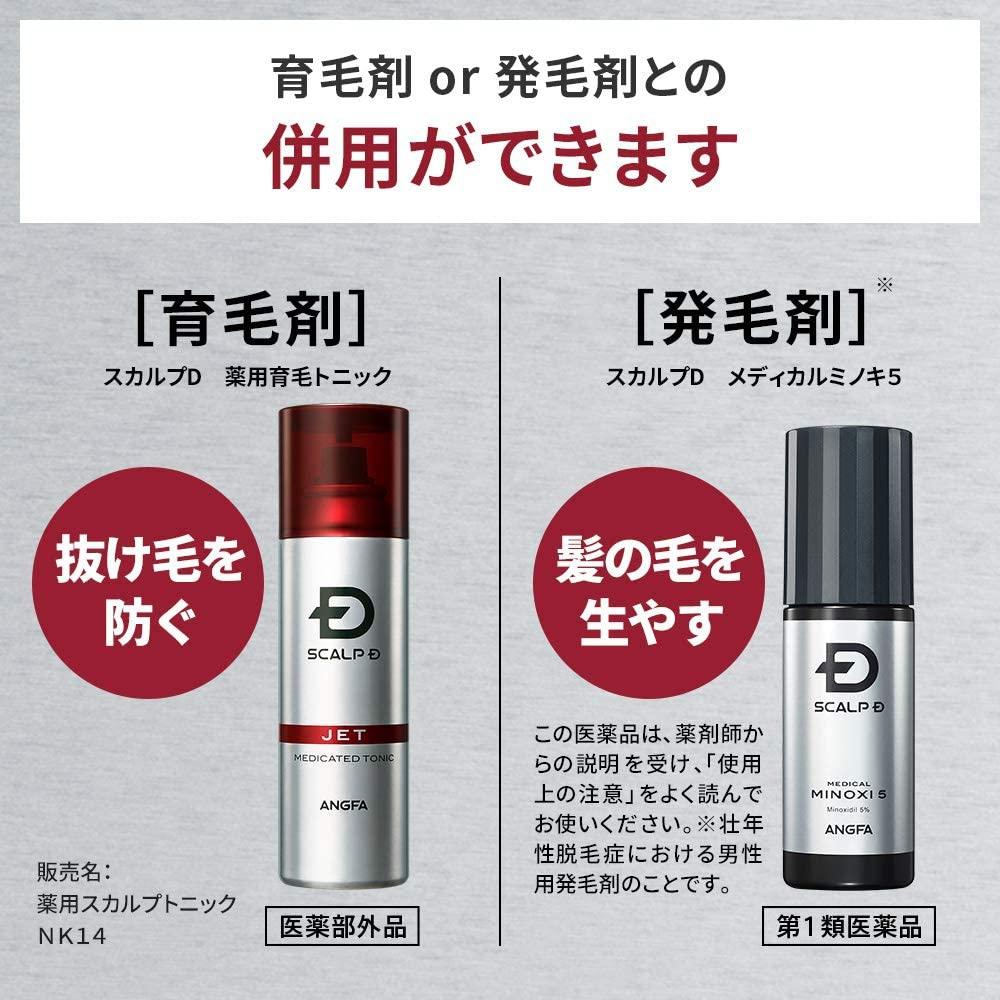 SCALP D(スカルプD)薬用スカルプシャンプー ドライ 乾燥肌用の商品画像14