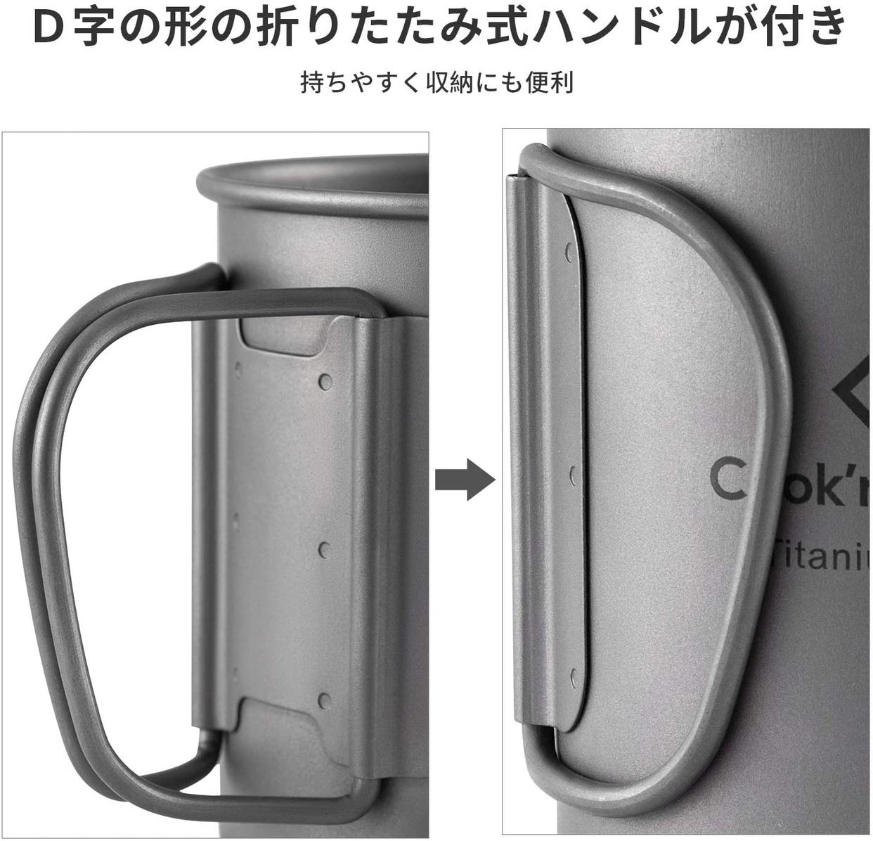 COOK'N'ESCAPE(コックンエスケープ) アウトドア用マグカップの商品画像6