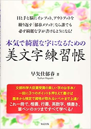 知道出版 本気で綺麗な字になるための美文字練習