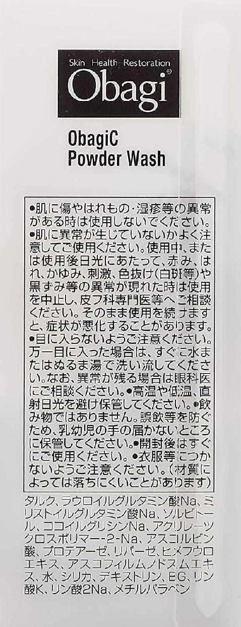 Obagi(オバジ) オバジC 酵素洗顔パウダーの商品画像9