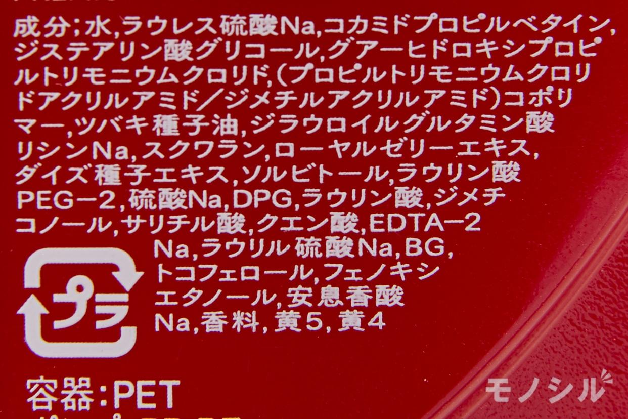 TSUBAKI(ツバキ) プレミアムモイストシャンプーの商品画像3