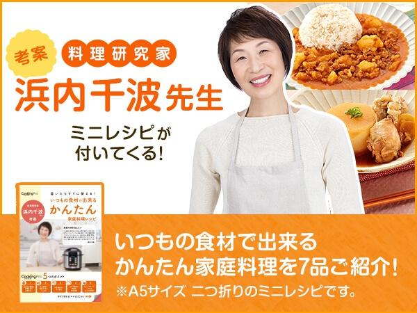 Cooking Pro(クッキングプロ) レシピ+延長保証セット シルバーの商品画像11
