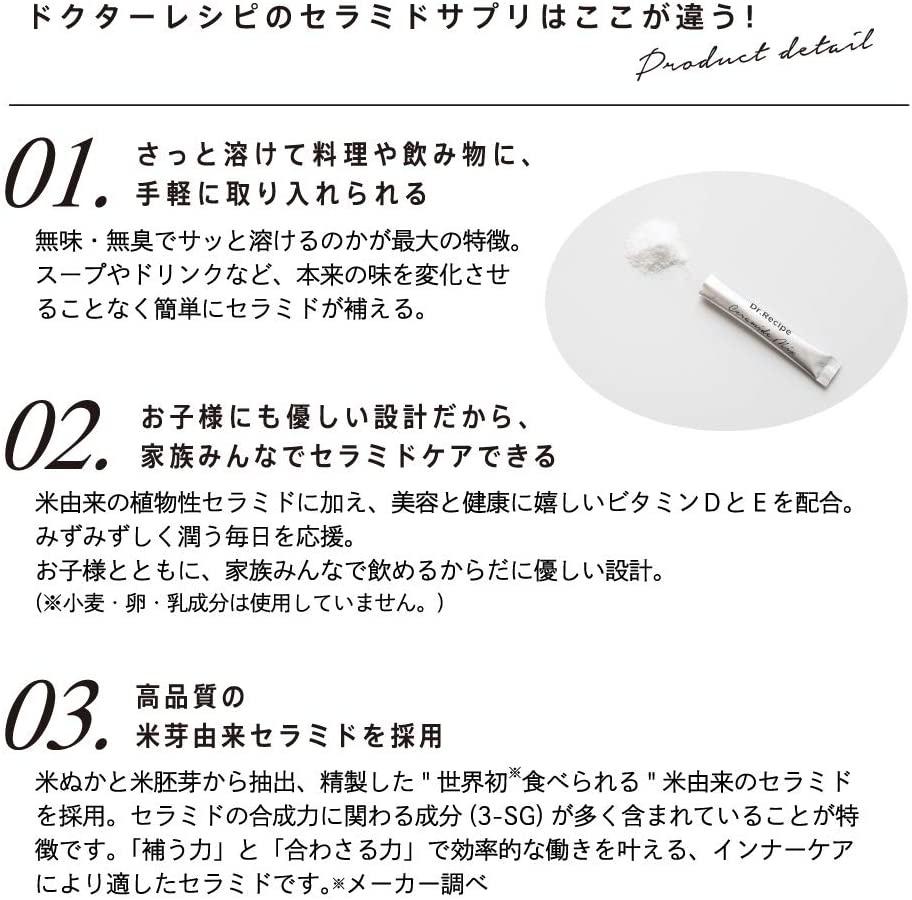 Dr.Recipe(ドクターレシピ) セラミドミックスの商品画像4