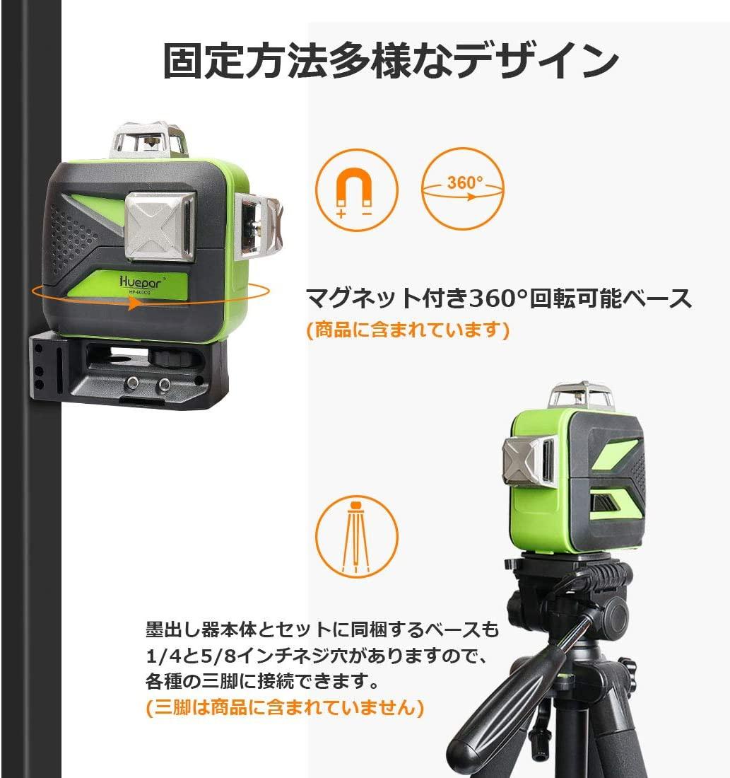 Huepar(ヒューパー) 3x360° レーザー墨出し器 603CGの商品画像6