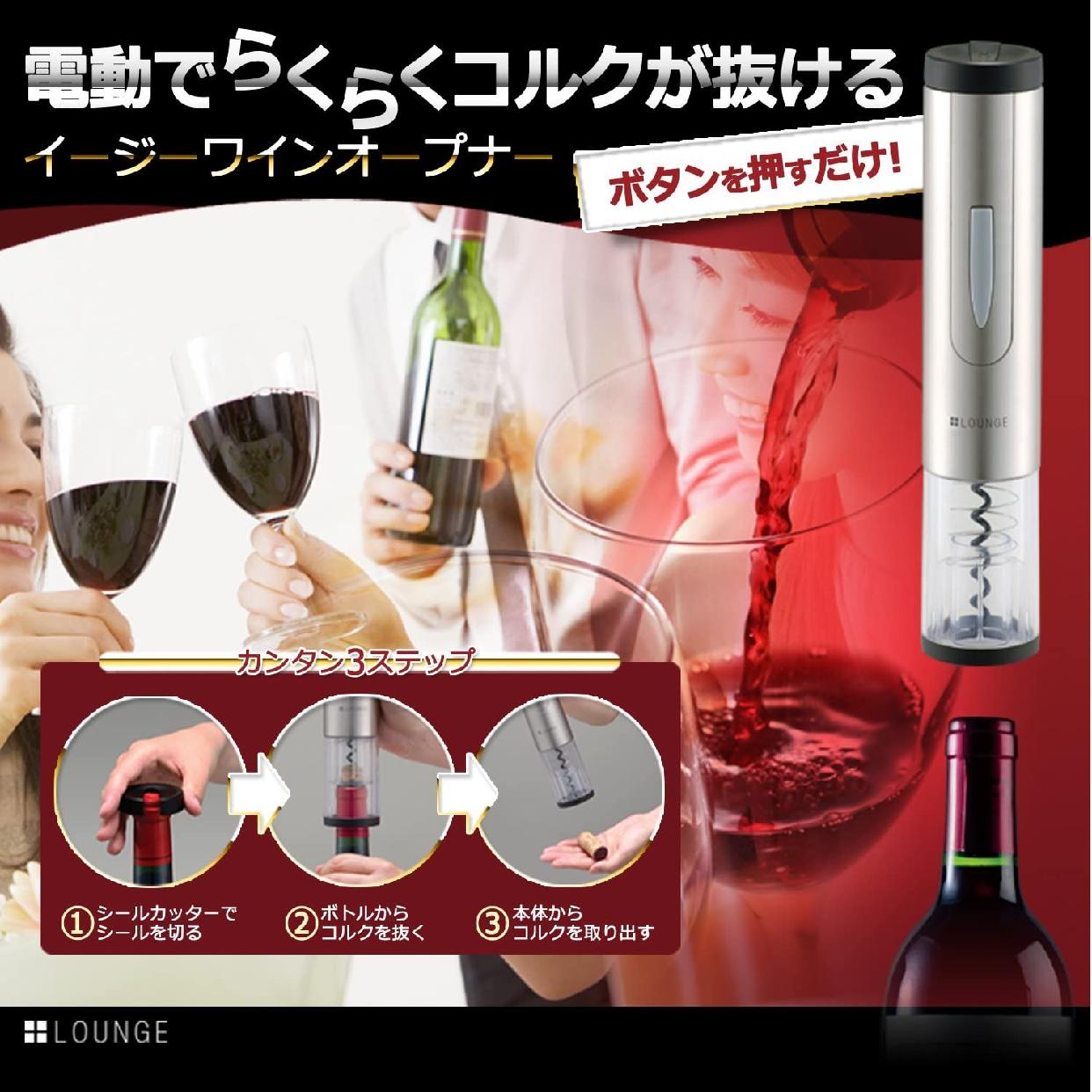 siroca(シロカ) イージーワインオープナー LBO-W160の商品画像2