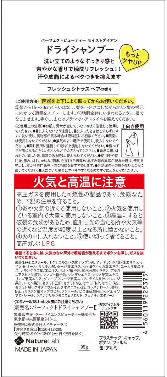 モイスト ダイアンパーフェクトビューティ ドライシャンプーの商品画像2
