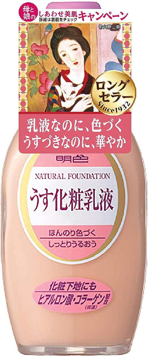 明色化粧品 明色 うす化粧乳液の商品画像