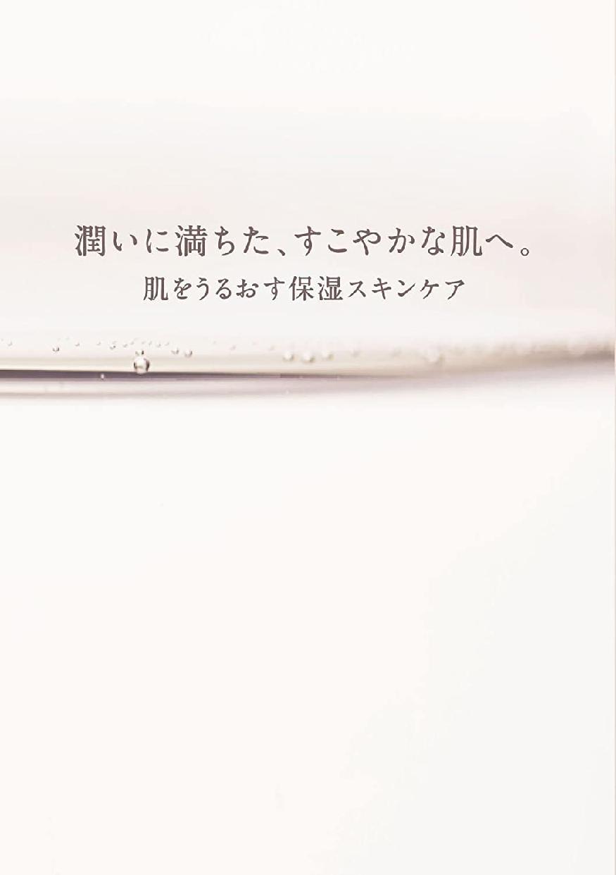 松山油脂 肌をうるおす保湿美容液の商品画像4