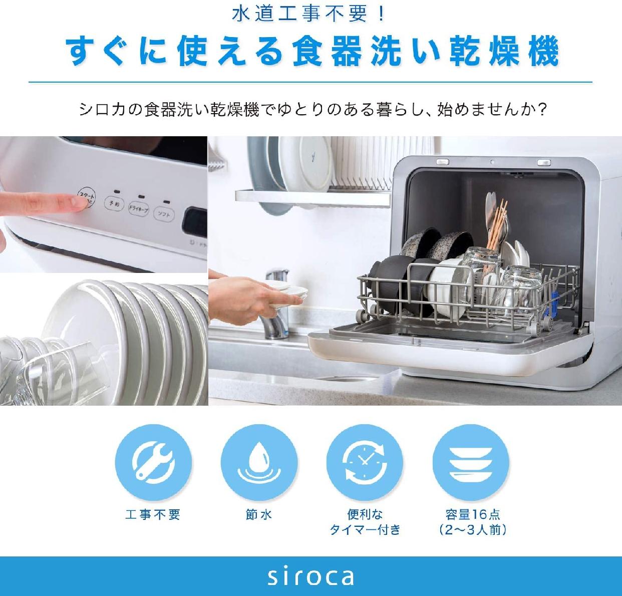 siroca(シロカ) 食器洗い乾燥機 PDW-5D ゴールドの商品画像2
