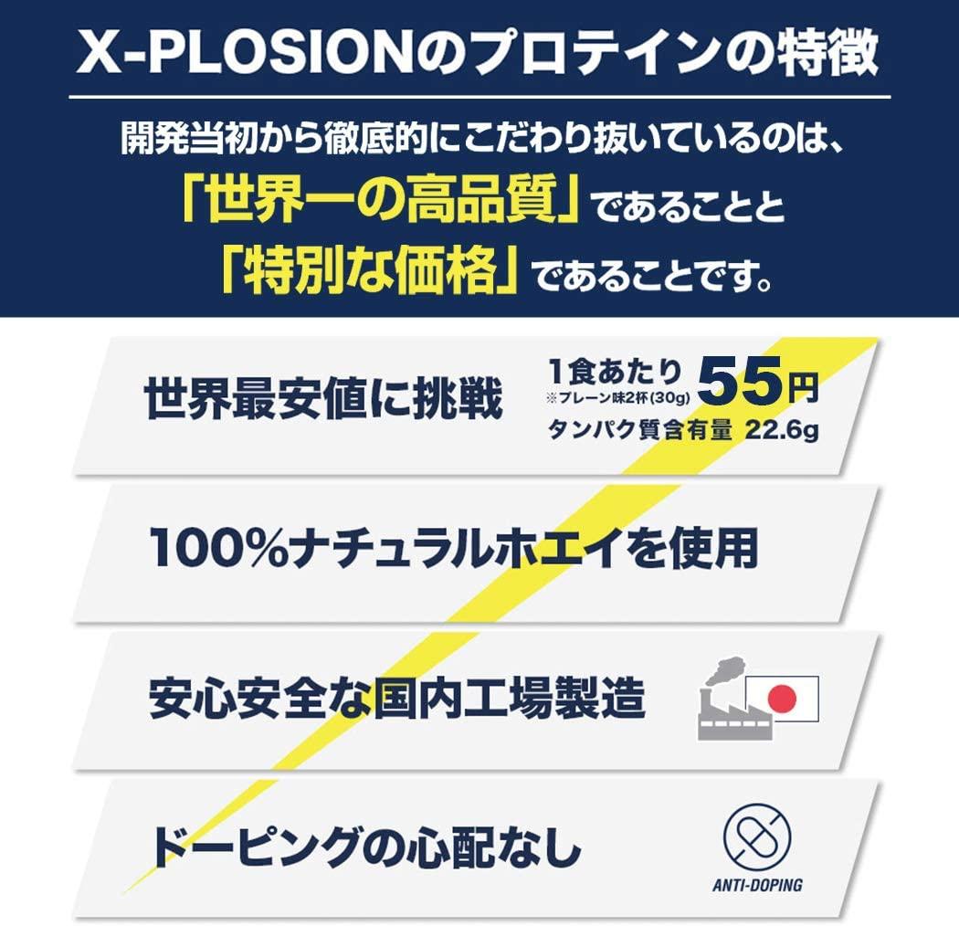 X-PLOSION(エクスプロージョン) 100%ナチュラルホエイプロテインの商品画像5