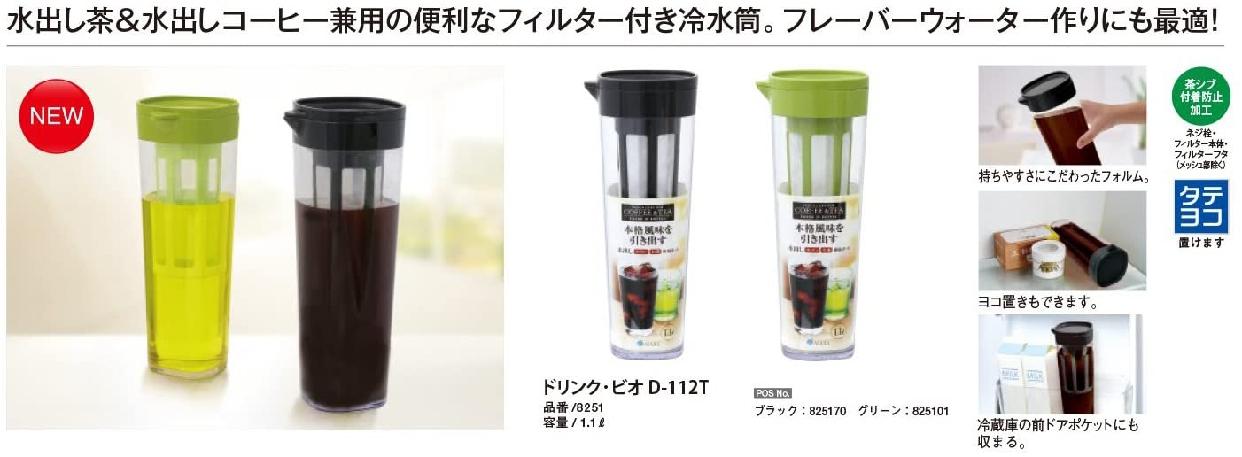 DRINK VIO(ドリンク・ビオ) D112T グリーンの商品画像4