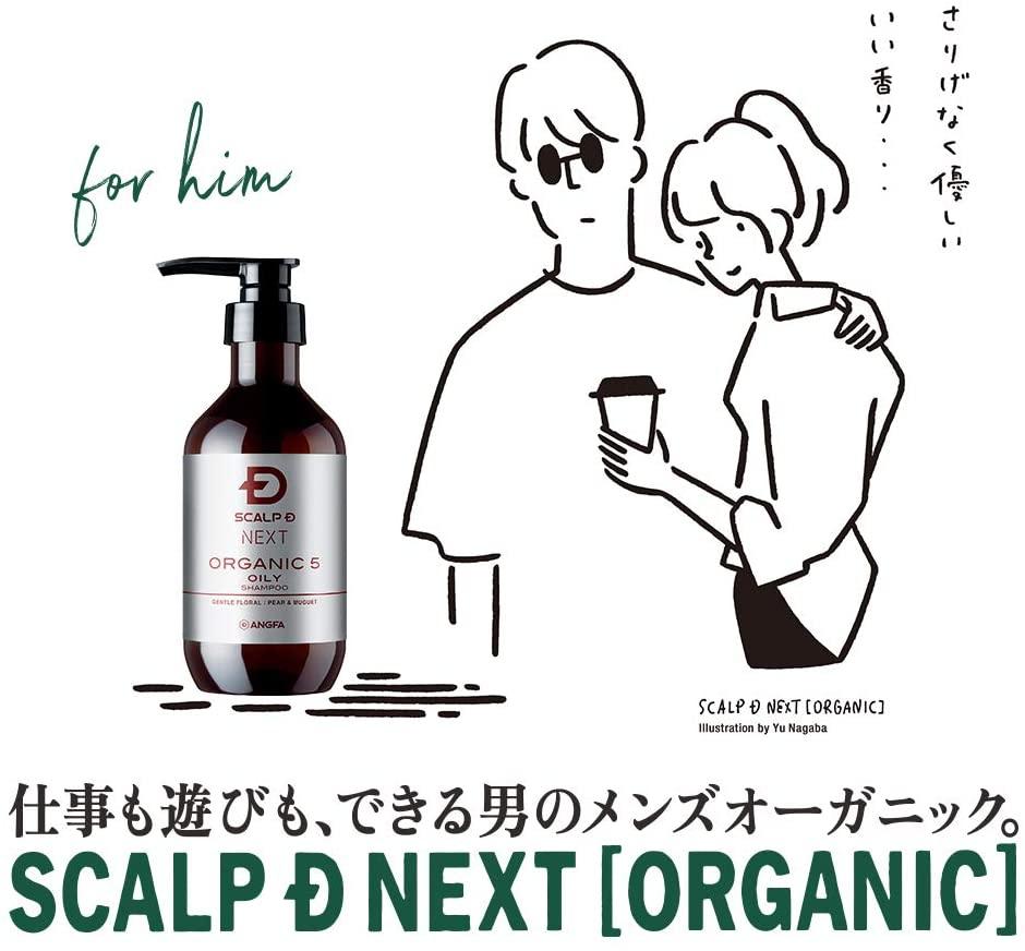 SCALP D(スカルプD)ネクスト オーガニック5 スカルプシャンプー オイリーの商品画像6