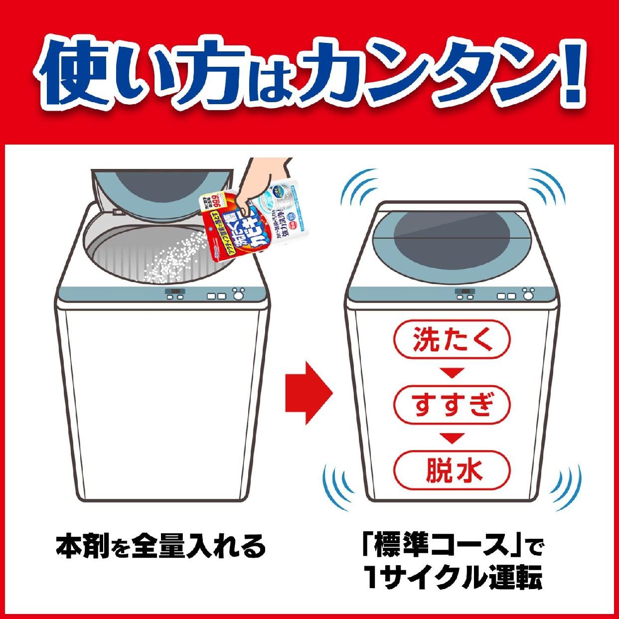 カビキラー アクティブ酸素で落とす 洗たく槽カビキラー (非塩素系)の商品画像6
