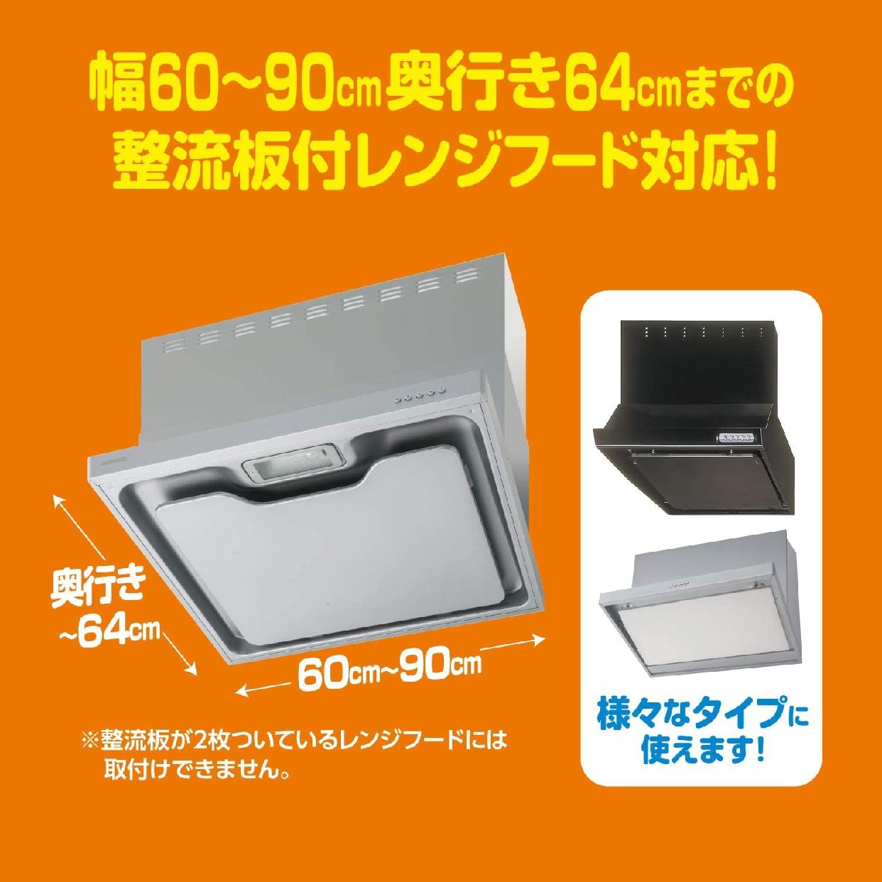東洋アルミ(トウヨウアルミ)整流板付専用パッと貼るだけスーパーフィルター 1枚入 S3074の商品画像4