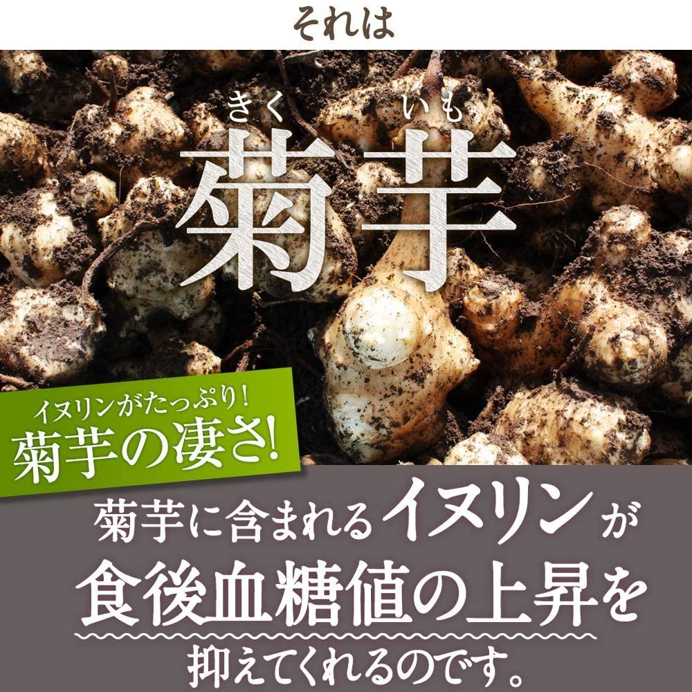 ナチュレライフ 金の菊芋の商品画像5
