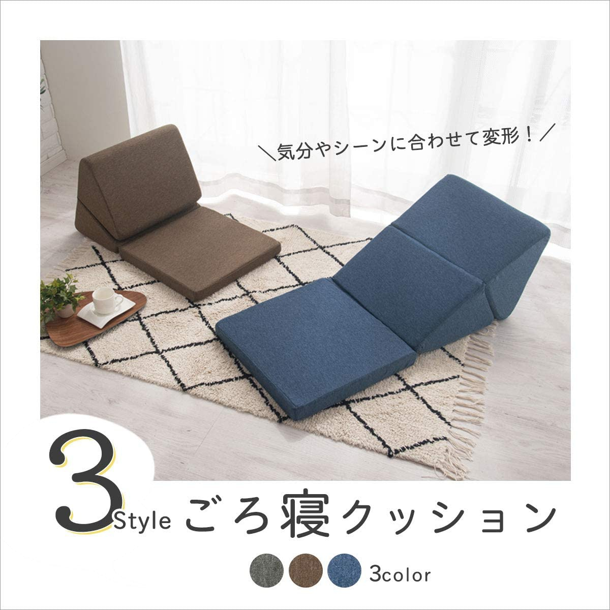 ぼん家具 ごろ寝クッションの商品画像2