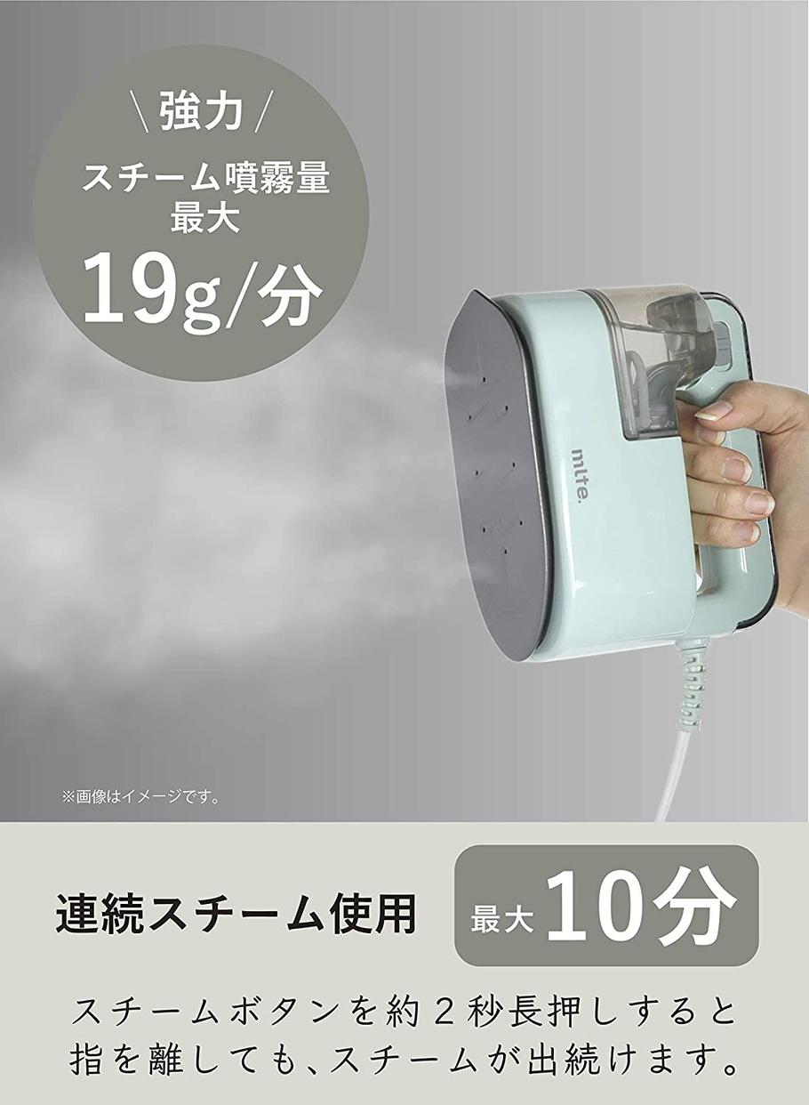 CB JAPAN(シービージャパン) 衣類スチーマー Mlte MR-02ISの商品画像4