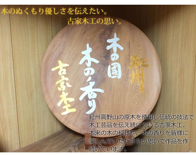 古家木工 寿司桶  11号 33cmの商品画像7